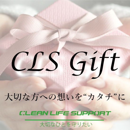 CLS Gift